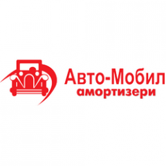 Авто-Мобил амортизери