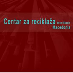 Центар за рециклажа ДООЕЛ